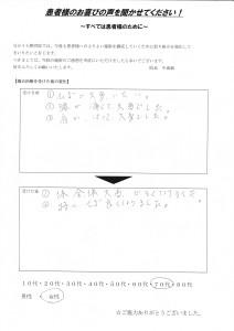 小島 紀和子様(膝痛、肩のはり、腰痛)