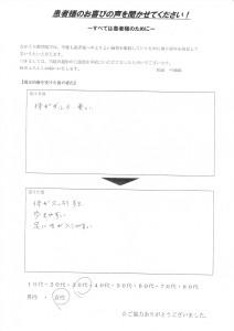 北川さん (慢性腰痛)